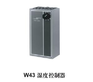 W43湿度控制器